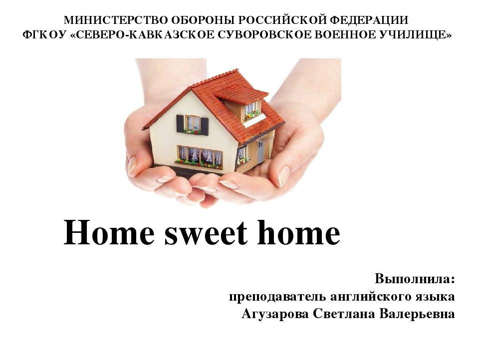 Home sweet home МИНИСТЕРСТВО ОБОРОНЫ РОССИЙСКОЙ ФЕДЕРАЦИИ ФГКОУ «СЕВЕРО-КАВКА...