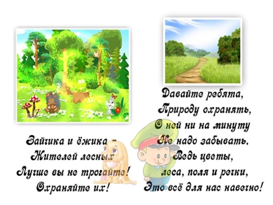Стихи на экологическую тему для дошкольников