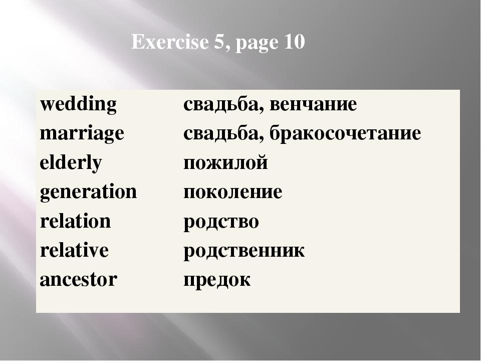 Exercise 5, page 10 wedding свадьба, венчание marriage свадьба, бракосочетани...