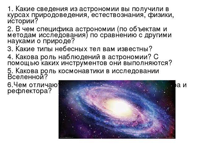 prezentats-kursa-astronom-11-klass-skachat