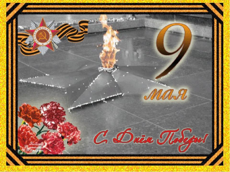 Гифы к 9 мая день победы, открытки