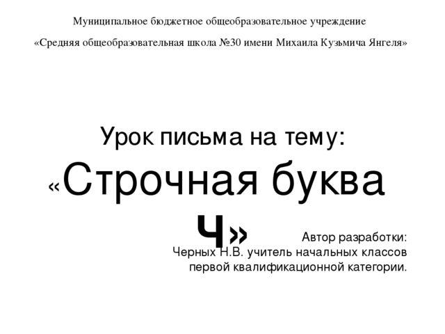 Строчная буква с перспективная начальная школа