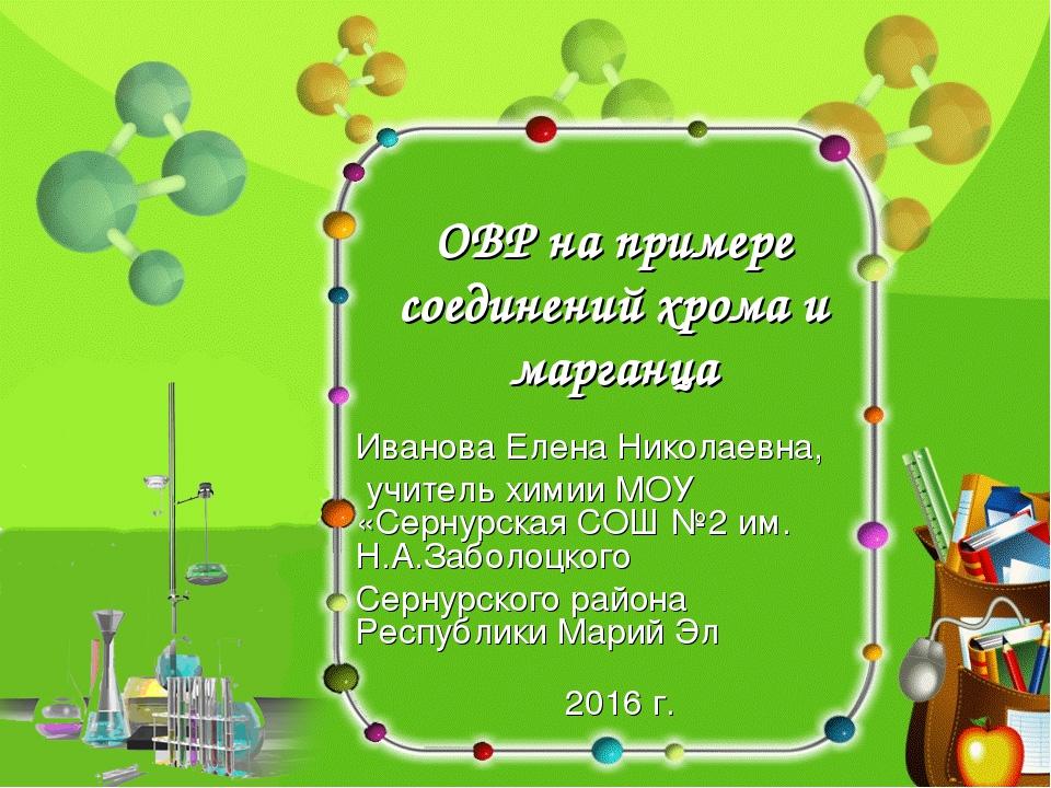 ОВР на примере соединений хрома и марганца Иванова Елена Николаевна, учитель...