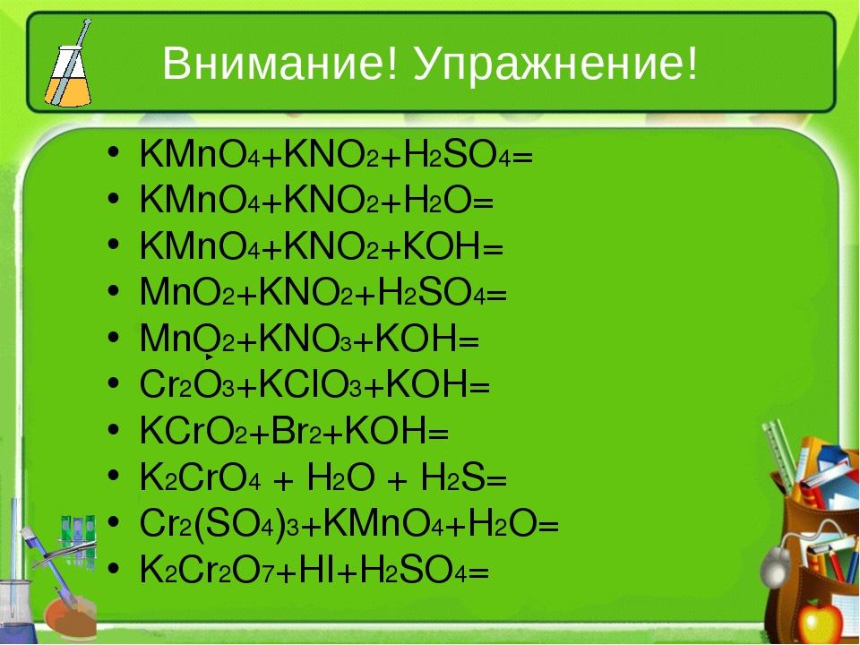 Внимание! Упражнение! KMnO4+KNO2+H2SO4= KMnO4+KNO2+H2O= KMnO4+KNO2+КОН= MnO2+...