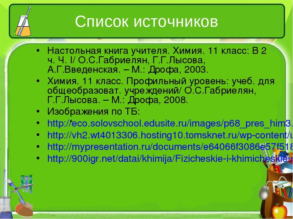 Список источников Настольная книга учителя. Химия. 11 класс: В 2 ч. Ч. I/ О.С...