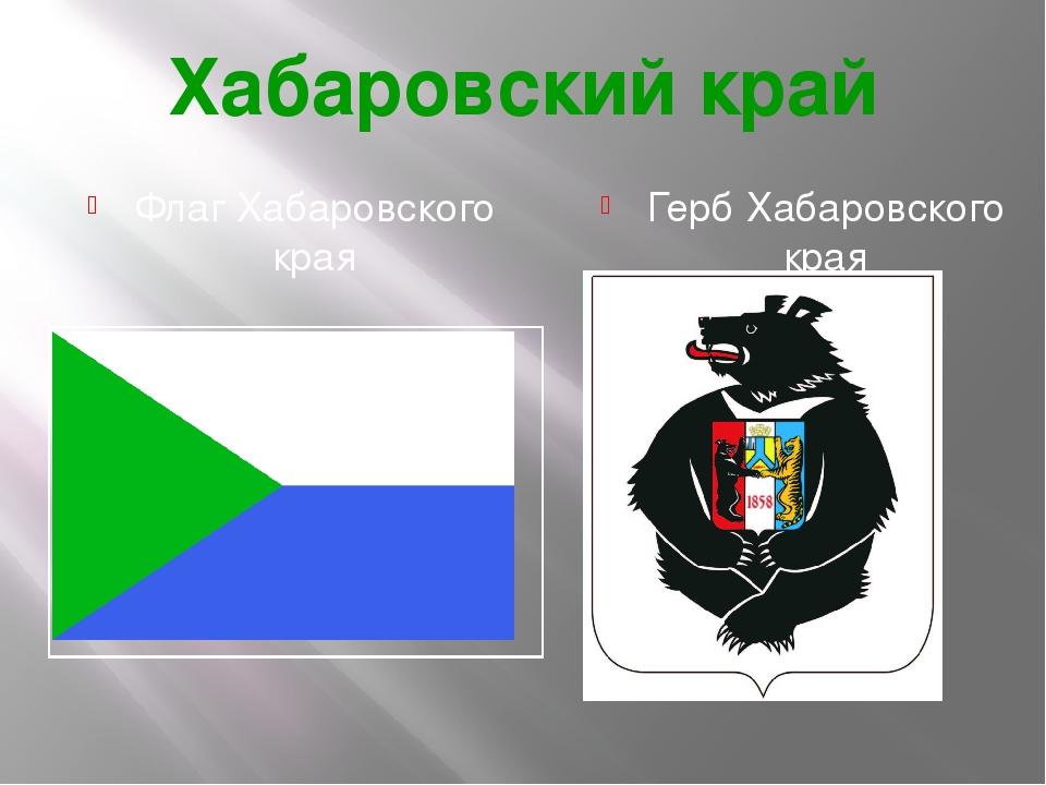ещё новый герб хабаровского края фото лица страны