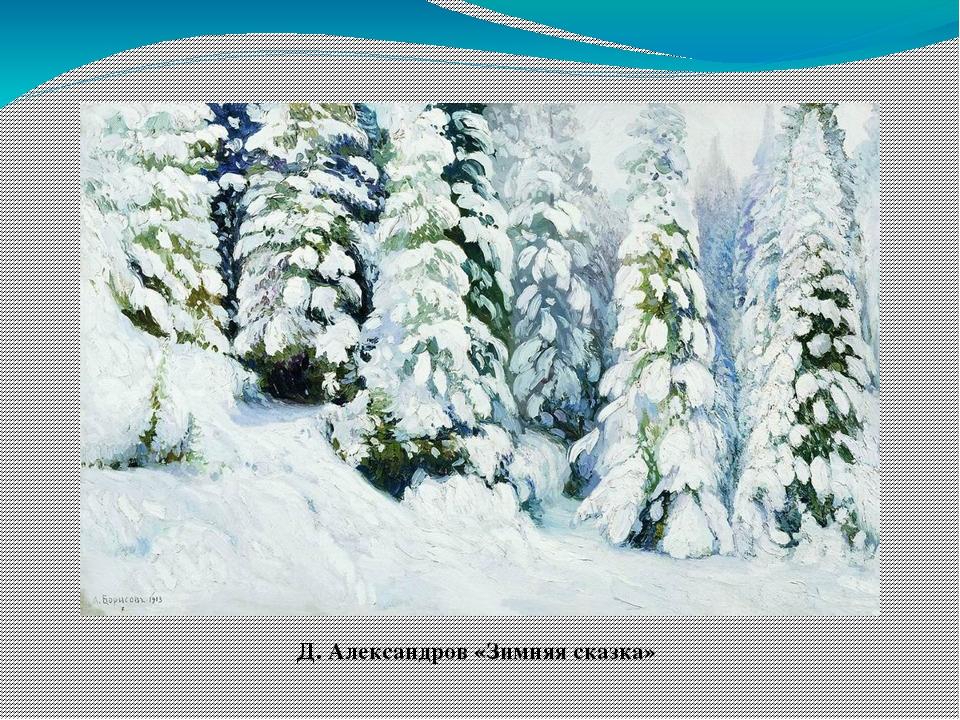 полиэстера как назвать картины на зимнюю тему поэтому бренды