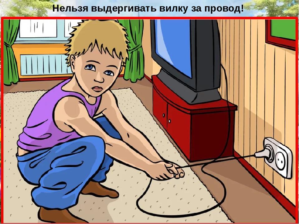 Картинки нельзя трогать электричество