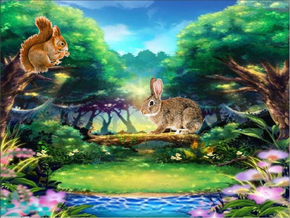 быть, картинка зайца и белочки люблю клубнику