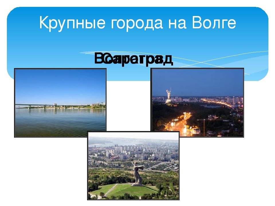 Крупные города на Волге Саратов Волгоград
