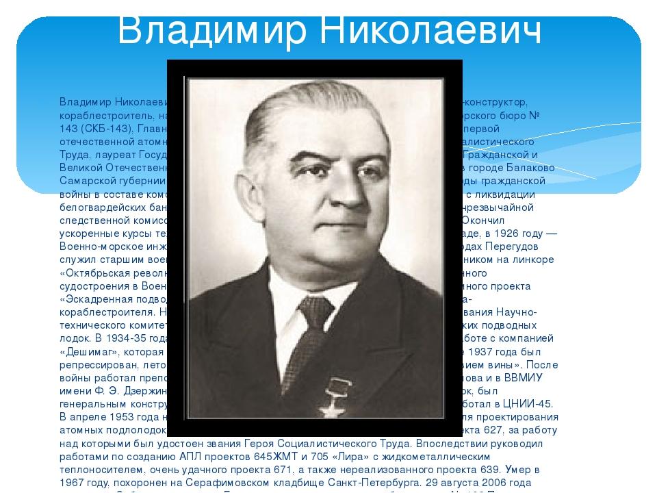 Влади́мир Никола́евич Перегу́дов (1902—1967) — советский учёный, инженер-кон...