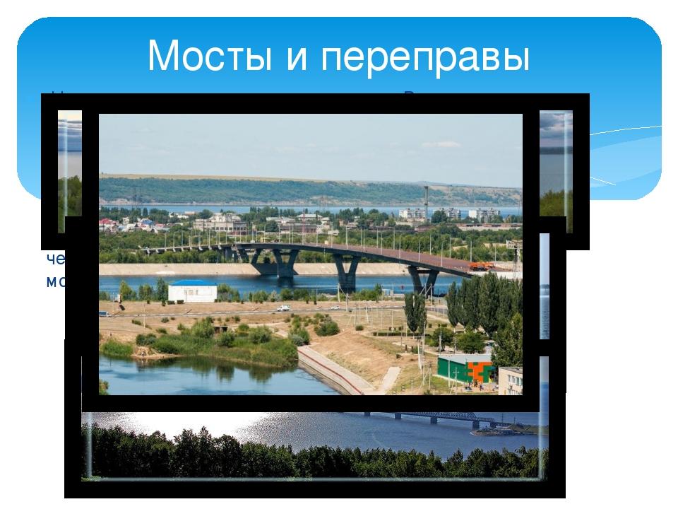 Не считая коротких мостов в верховьях Волги, первым постоянным мостом через...