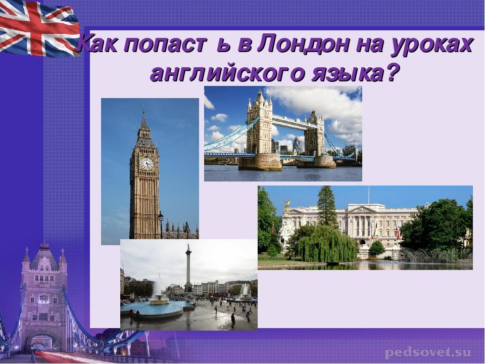Как попасть в Лондон на уроках английского языка?