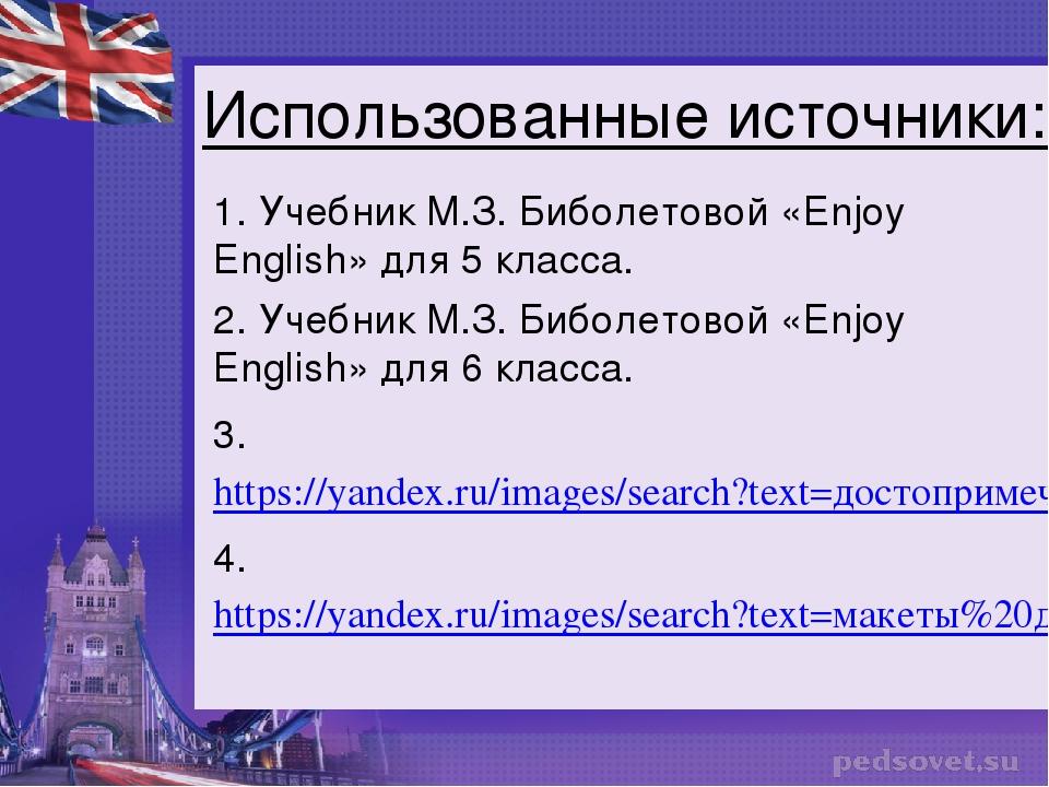 Использованные источники: 1. Учебник М.З. Биболетовой «Enjoy English» для 5 к...