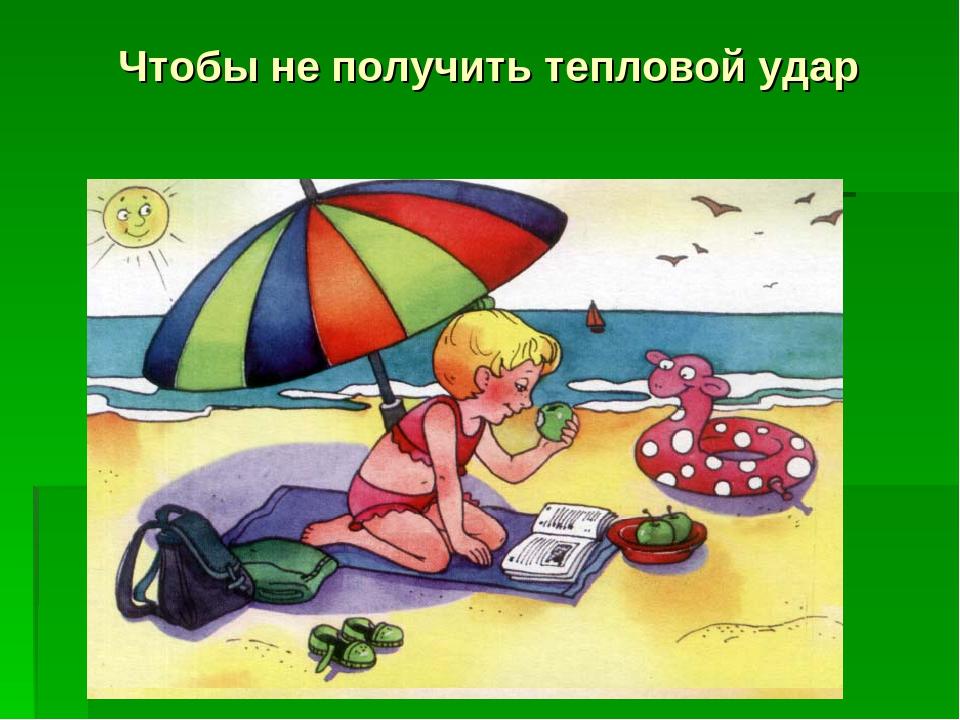 Безопасное лето картинки рисунки