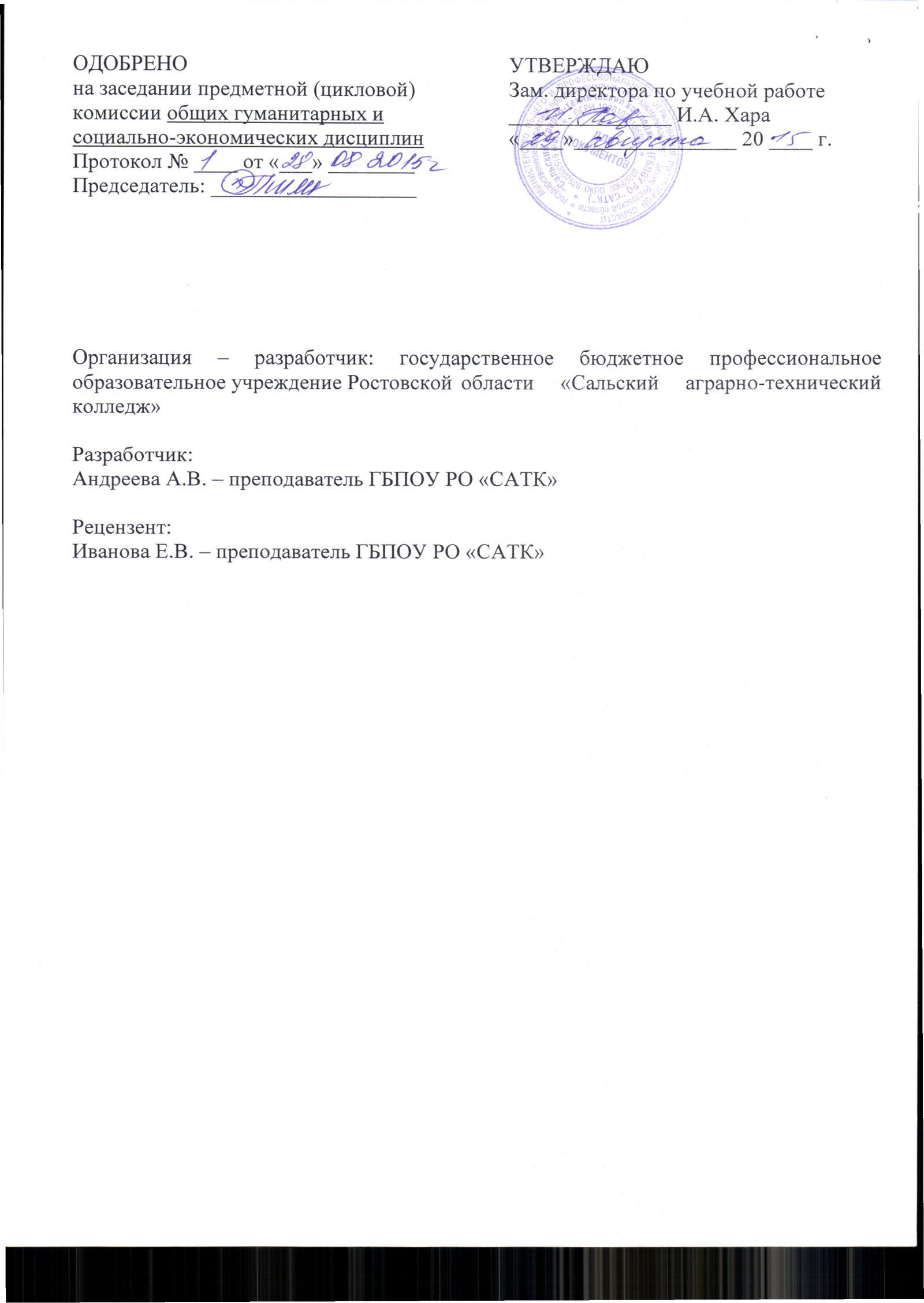 Тематика рефератов по обществознанию для спо 4934