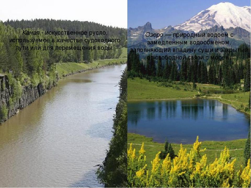 Канал - искусственное русло, используемое в качестве судоходного пути или дл...
