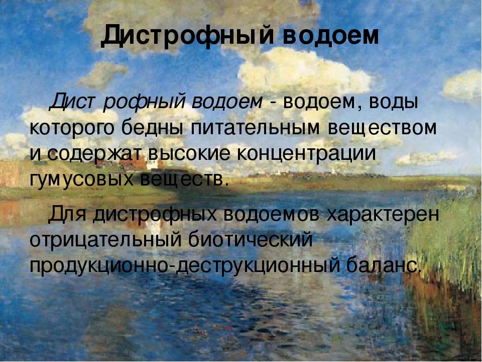 Дистрофный водоем Дистрофный водоем - водоем, воды которого бедны питательным...
