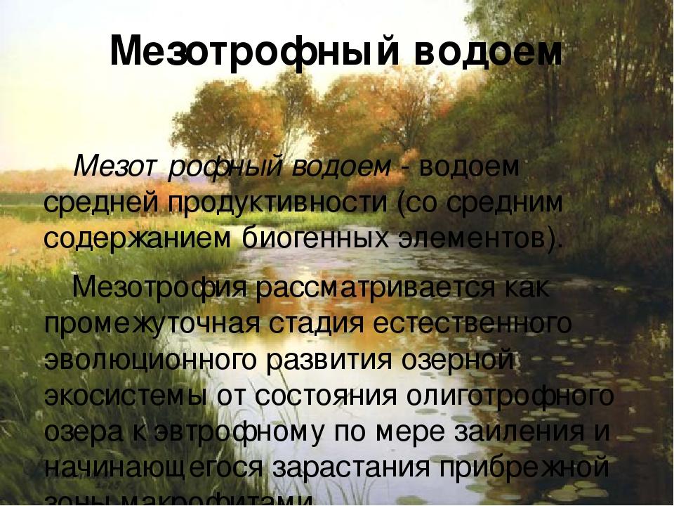 Мезотрофный водоем Мезотрофный водоем - водоем средней продуктивности (со сре...