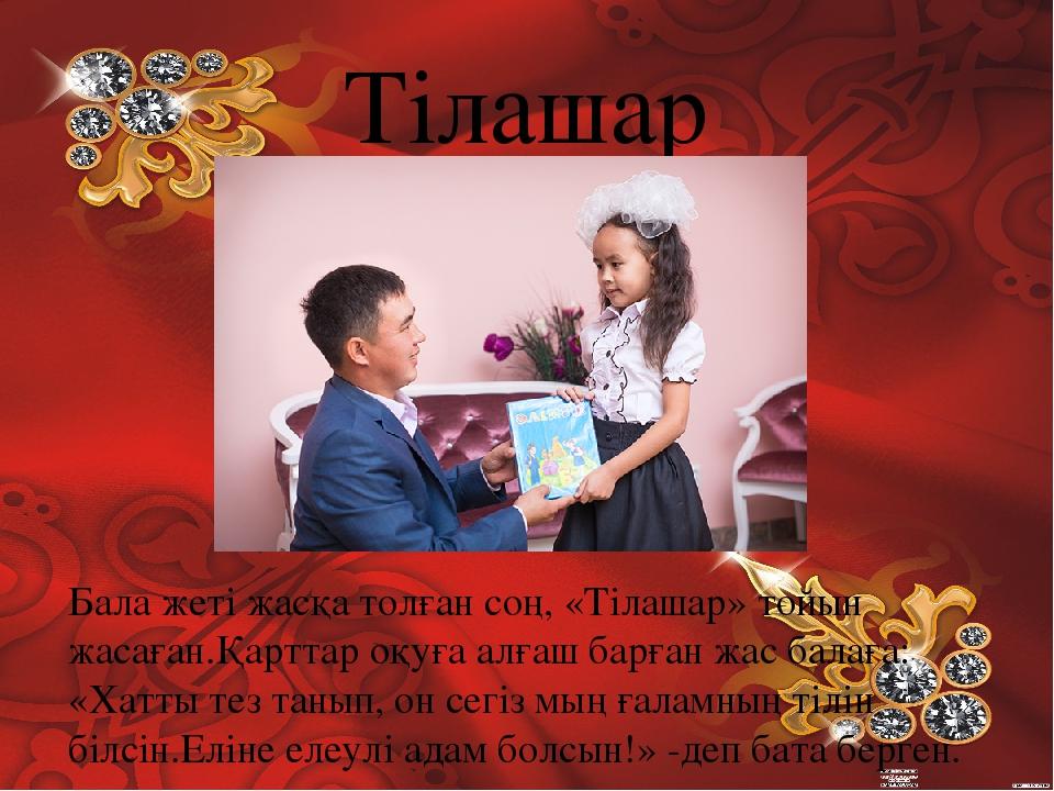 фитнеса поздравления на тилашар на казахском вкусной еды, ресторан