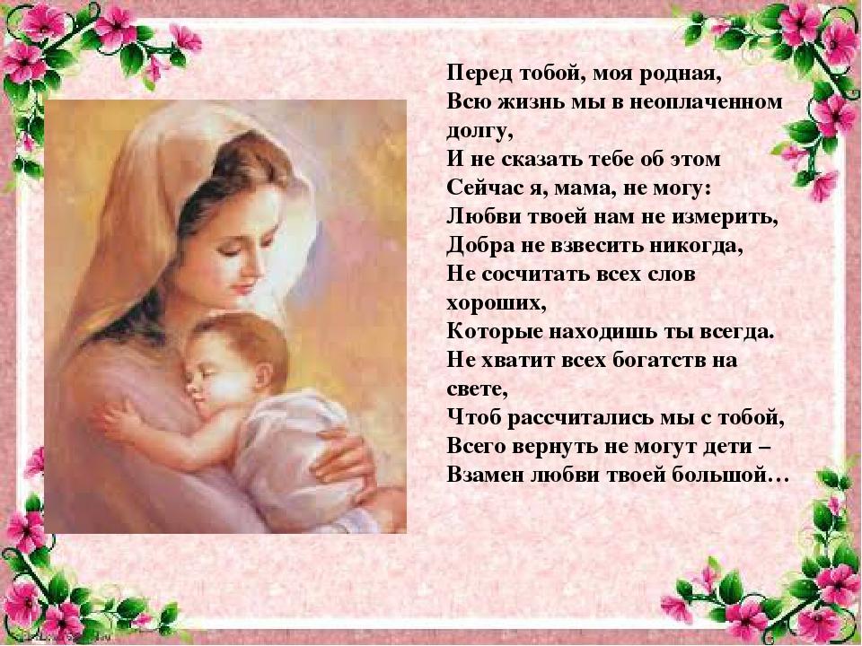 Картинки стихотворения маме