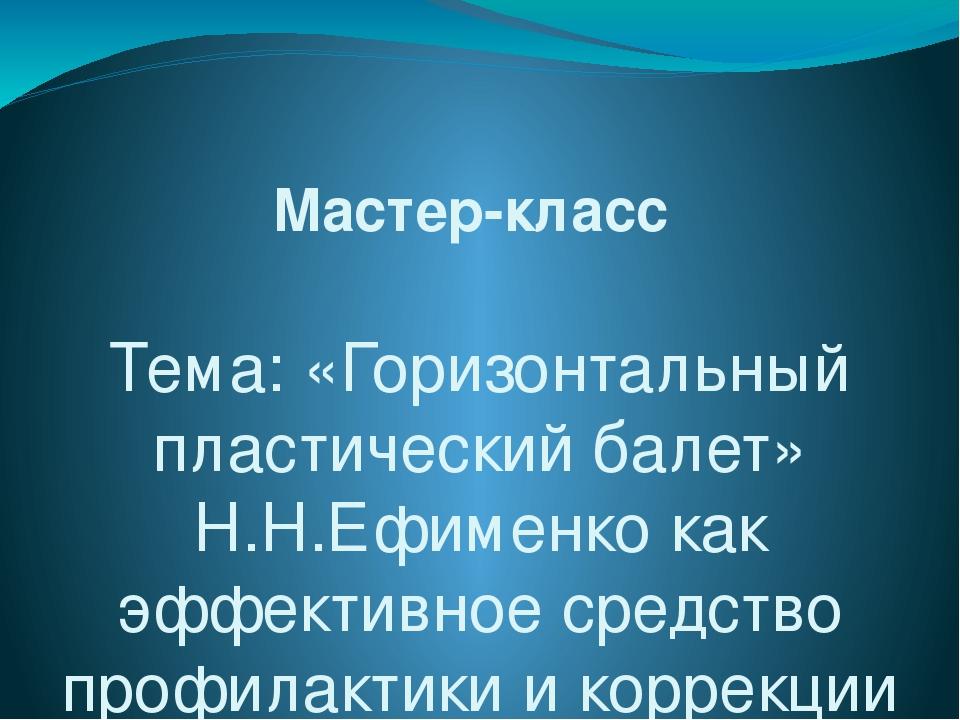Мастер-класс Тема: «Горизонтальный пластический балет» Н.Н.Ефименко как эффе...