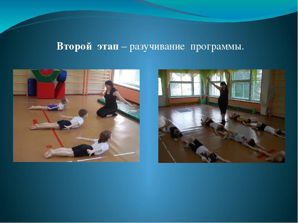 Второй этап – разучивание программы.