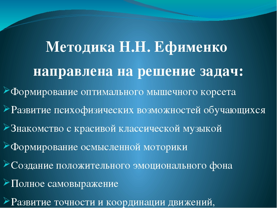 Методика Н.Н. Ефименко направлена на решение задач: Формирование оптимальног...