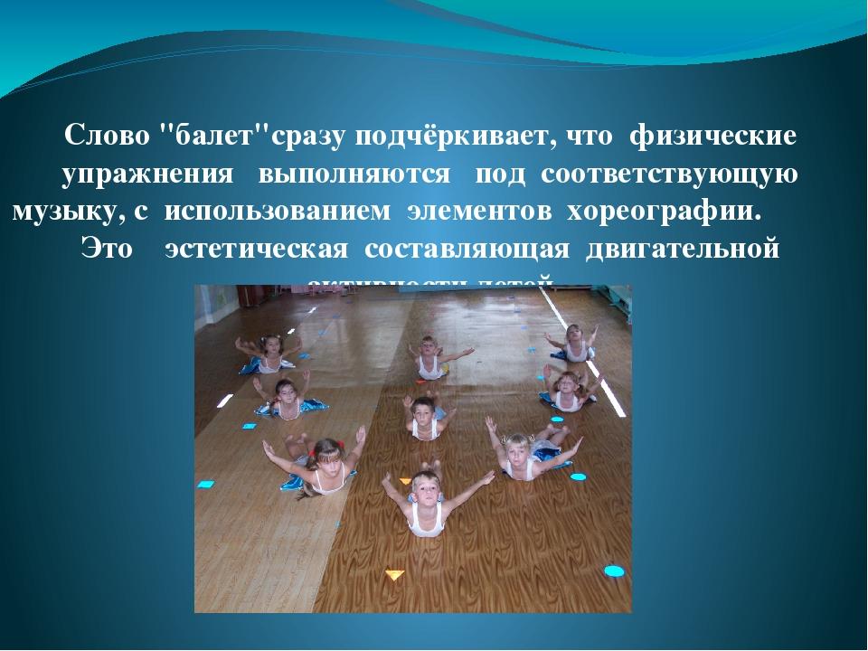 """Слово """"балет""""сразу подчёркивает, что физические упражнения выполняются под с..."""