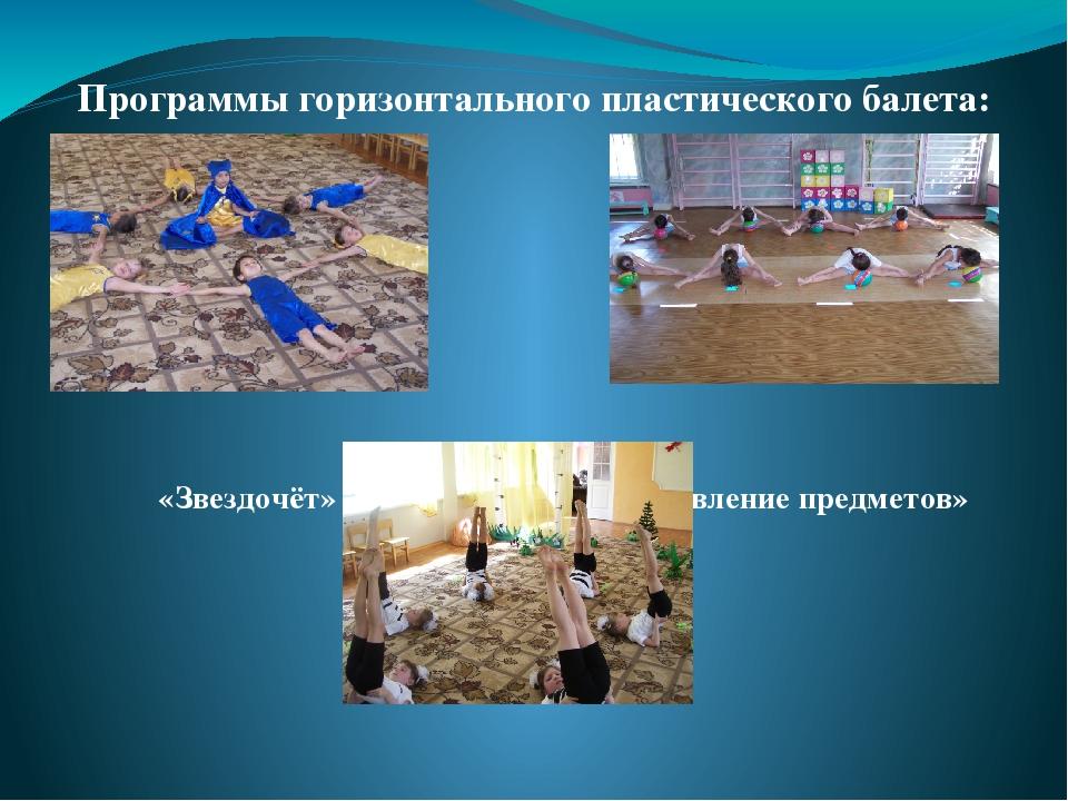 Программы горизонтального пластического балета: «Звездочёт» «Оживление предм...