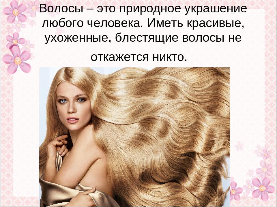 Как сделать волосы блестящими и ухоженными