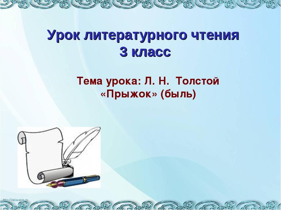 Урок литературного чтения 3 класс Тема урока: Л. Н. Толстой «Прыжок» (быль)