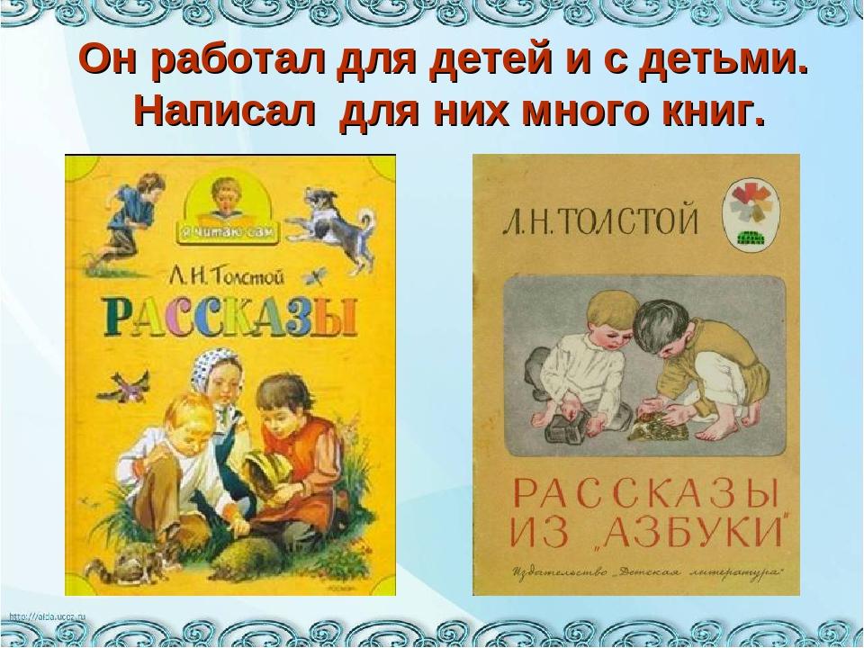 Он работал для детей и с детьми. Написал для них много книг.