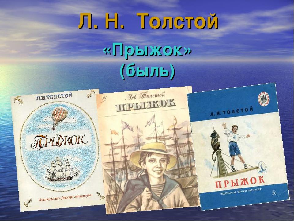 Л. Н. Толстой «Прыжок» (быль)