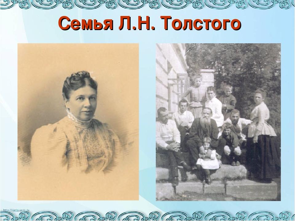 Семья Л.Н. Толстого