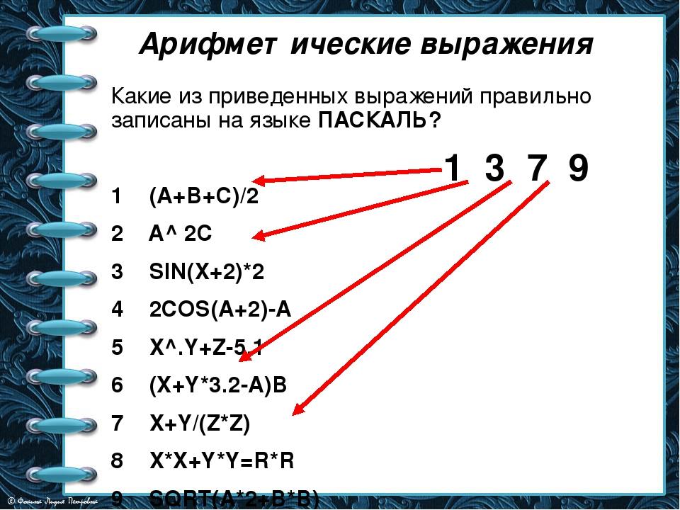 Арифметические выражения Какие из приведенных выражений правильно записаны на...