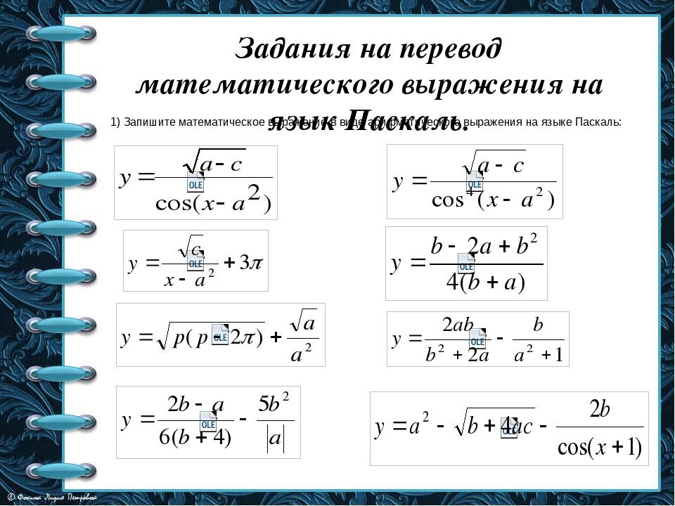 Задания на перевод математического выражения на язык Паскаль. 1) Запишите мат...