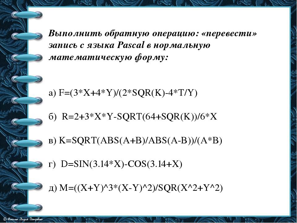 Выполнить обратную операцию: «перевести» запись с языка Pascal в нормальную м...