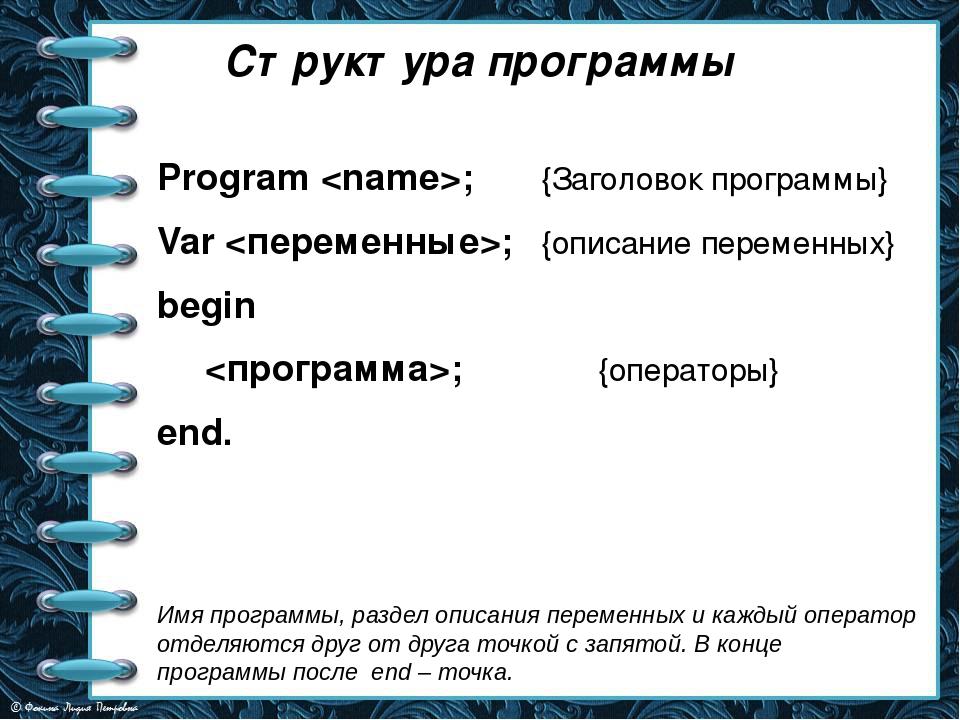 Структура программы Program ;{Заголовок программы} Var ;{описание переменн...