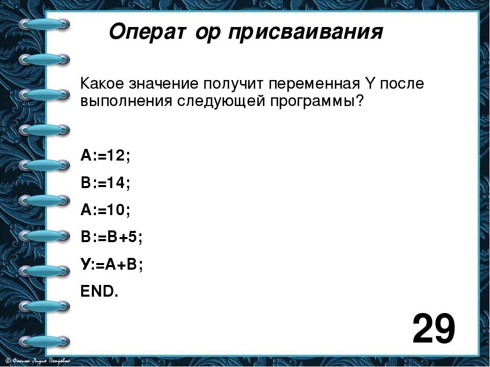 Оператор присваивания Какое значение получит переменная Y после выполнения сл...