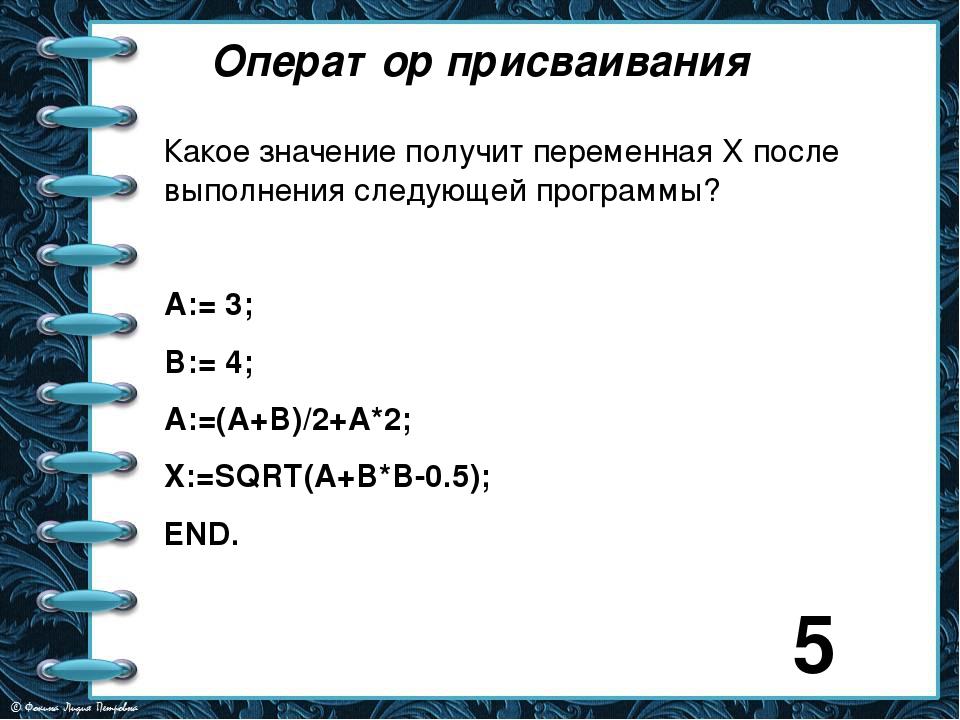 Оператор присваивания Какое значение получит переменная X после выполнения сл...
