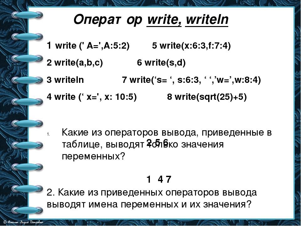 Оператор write, writeln 1 write (' A=',A:5:2) 5 write(x:6:3,f:7:4) 2 write(...