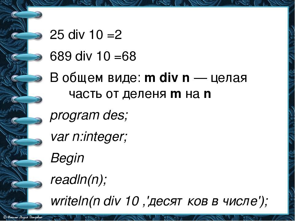 25 div 10 =2 689 div 10 =68 В общем виде: m div n — целая часть от деленя m...
