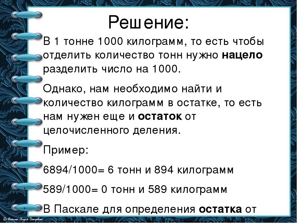 Решение: В 1 тонне 1000 килограмм, то есть чтобы отделить количество тонн нуж...