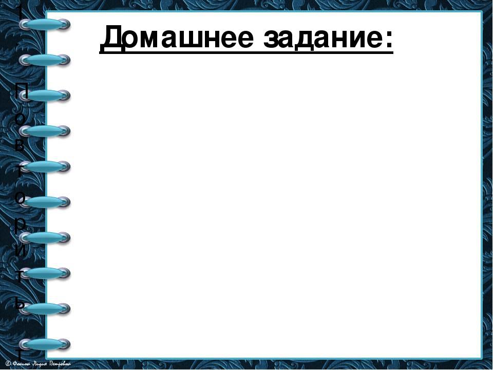 Домашнее задание: 1. Повторить теоретический материал по теме: «Операторы язы...