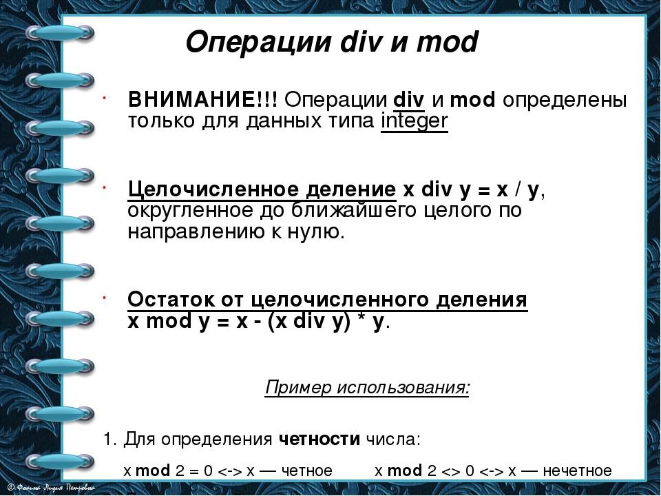 Операции div и mod ВНИМАНИЕ!!! Операции div и mod определены только для данны...