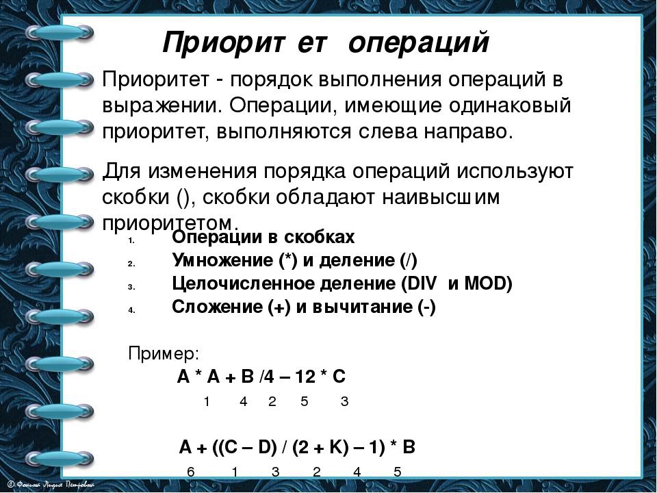 Приоритет операций Приоритет - порядок выполнения операций в выражении. Опера...