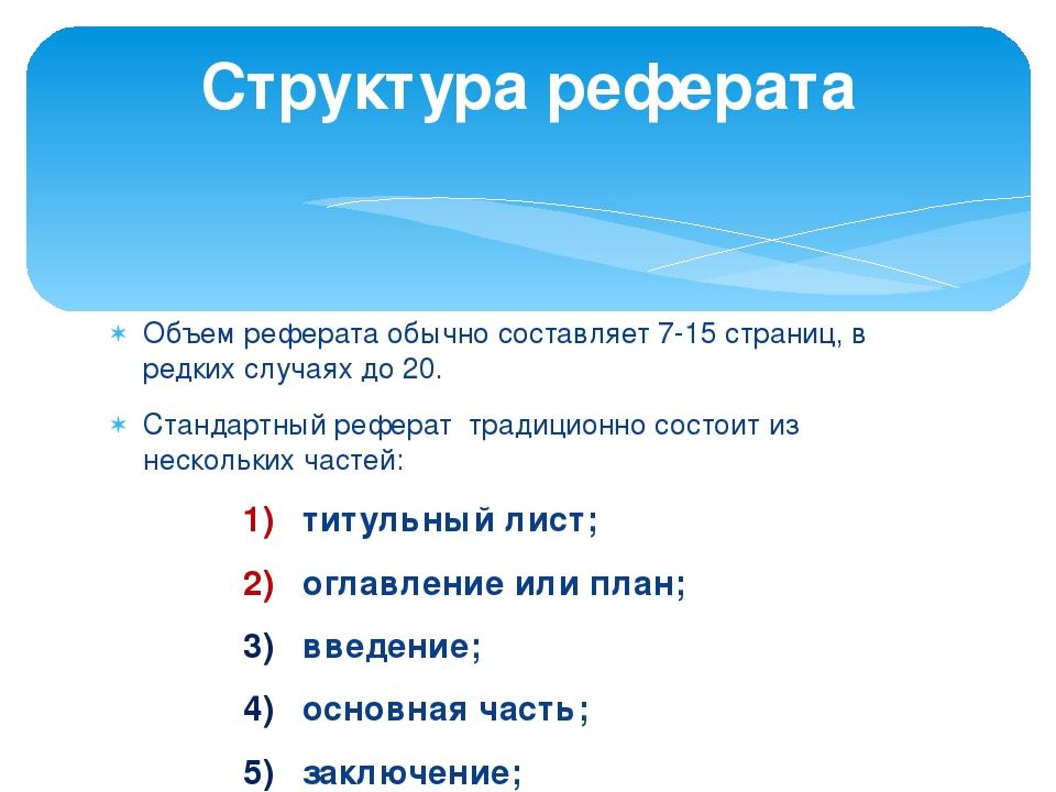 Ответы ru Сколько листов должен составлять реферат  Реферат сколько должно быть страниц