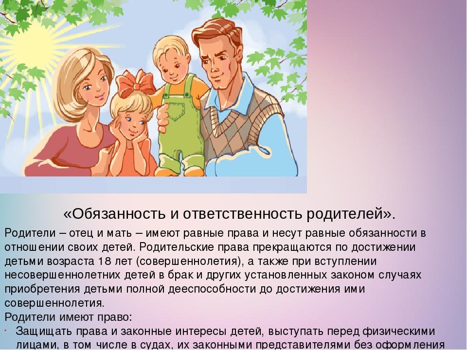 Обязанности родителей в детском саду в картинках