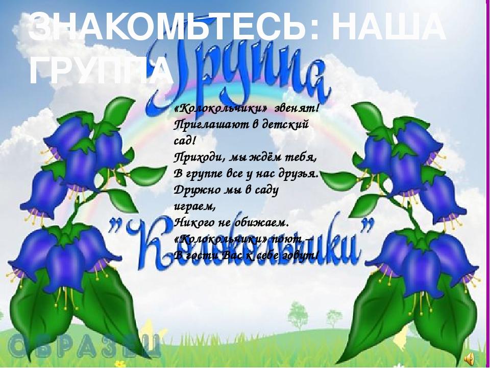 Картинки название группы колокольчик